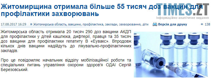 1 2 - Вакцина у Житомирі: всі чули, ніхто не бачив