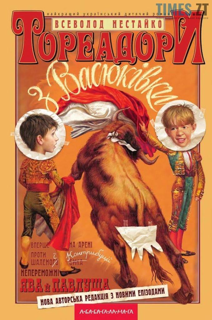 1 3 679x1024 - П'ятірка кращих дитячих книжок цього літа