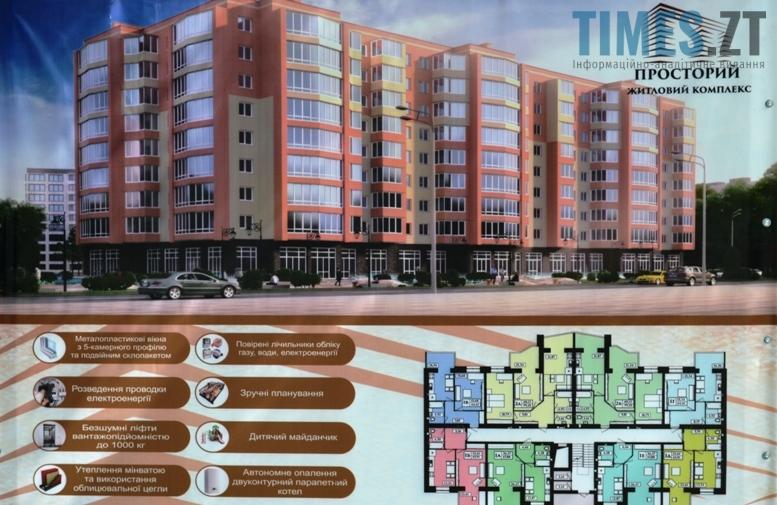 12 4 - Будівельний  бум-бум-5  та  підпільний  жк  «динамо»