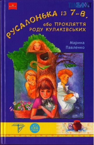 3 1 - П'ятірка кращих дитячих книжок цього літа