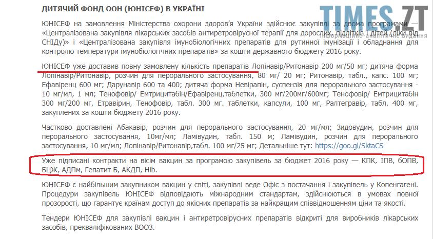 4 1 - Вакцина у Житомирі: всі чули, ніхто не бачив