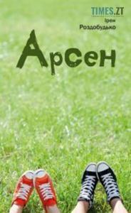 4 2 - П'ятірка кращих дитячих книжок цього літа