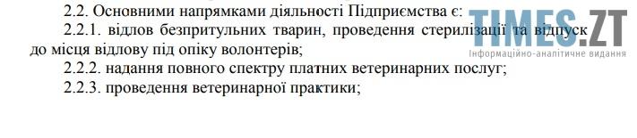 5 1 - «101 житомирський далматинець» або жорстокі реалії безпритульного собачого буття
