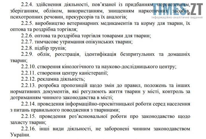 6 2 - «101 житомирський далматинець» або жорстокі реалії безпритульного собачого буття