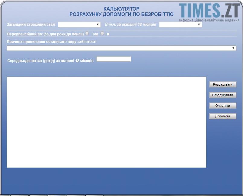 Калькулятор розрахунку допомоги по безробіттю  | TIMES.ZT