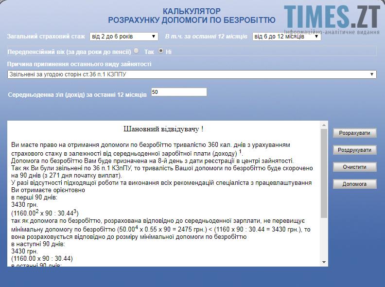 Калькулятор розрахунку допомоги по безробіттю 2. Центр зайнятості | TIMES.ZT