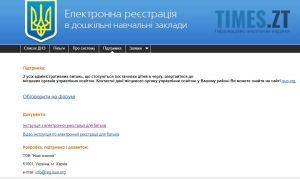 Електронна реєстрація в дитячий садок | TIMES.ZT