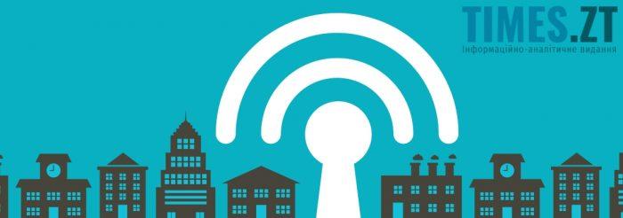 VPN при використанні Wi-Fi з публічним доступом   TIMES.ZT