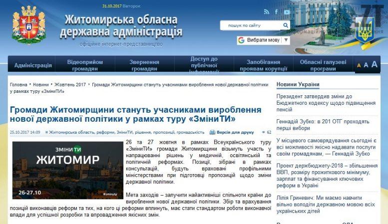 ОДА e1509418830717 - Неформальні заходи для держслужбовців Житомирської області