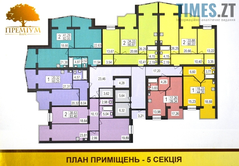 02 1 - ЖК  «Преміум-Парк»  запрошує  житомирян  на  Всеукраїнський  правовий  диктант