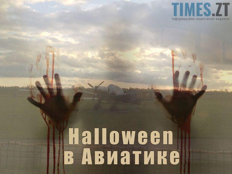 """2 2 e1508979827418 - АНОНС: 28 жовтня гриль-клуб """"Авіатик"""" святкує Halloween в Ангарі # 6"""