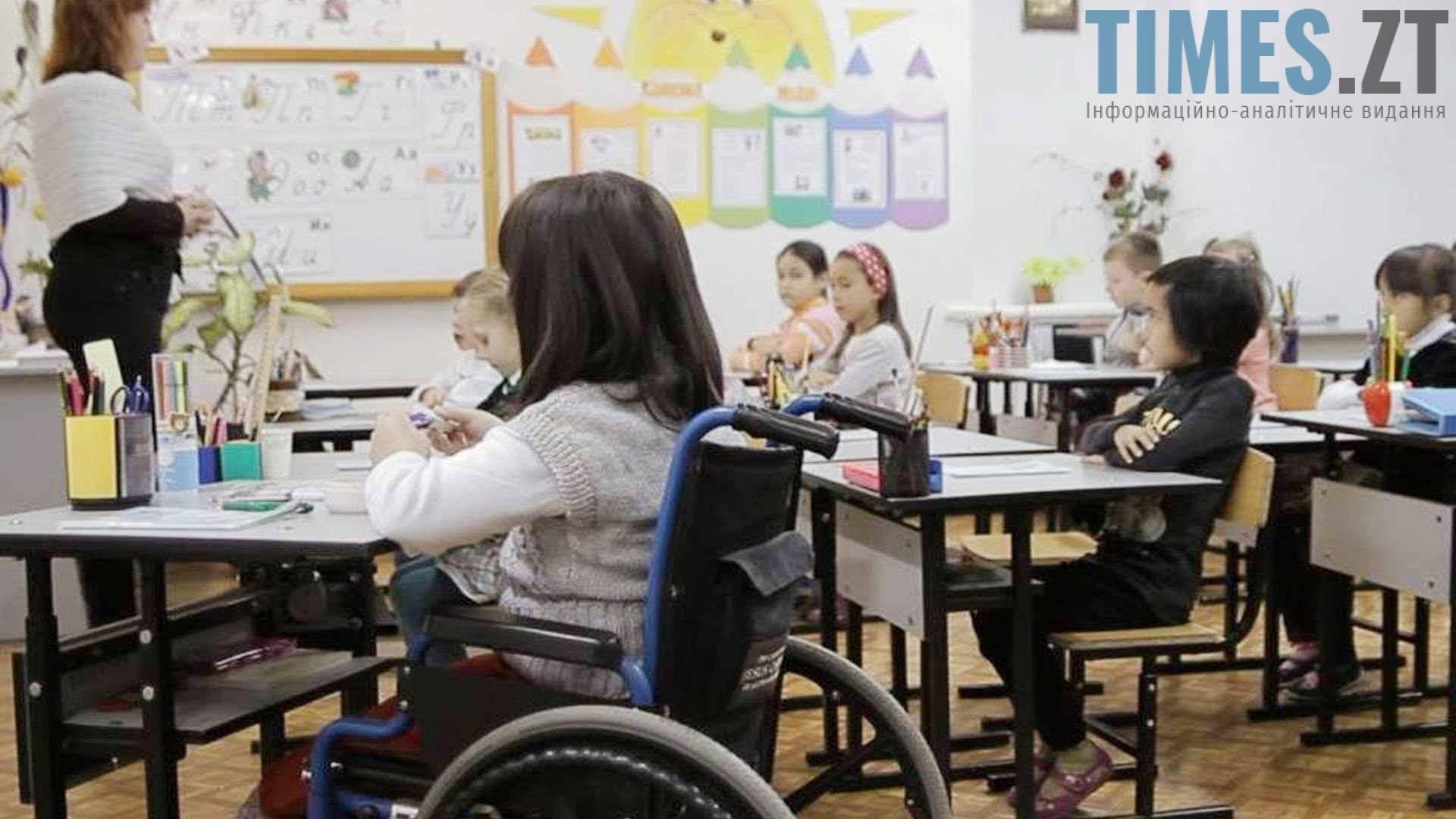 Інклюзивне навчання в україні в школі та днз