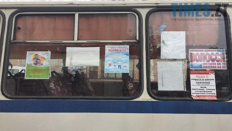 13 - Нехепіендова історія: транспортні перевезення в Бердичеві