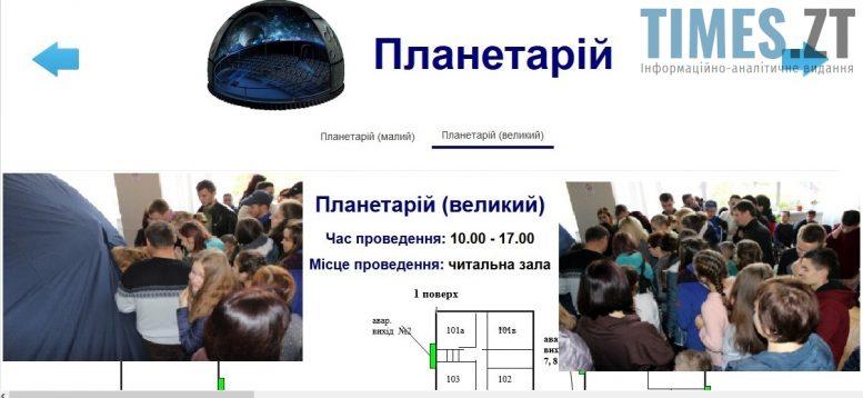 """Screenshot 12 e1509895717480 - Фестиваль науки і техніки """"SpaceTechFest"""" пройшов у Житомирі"""