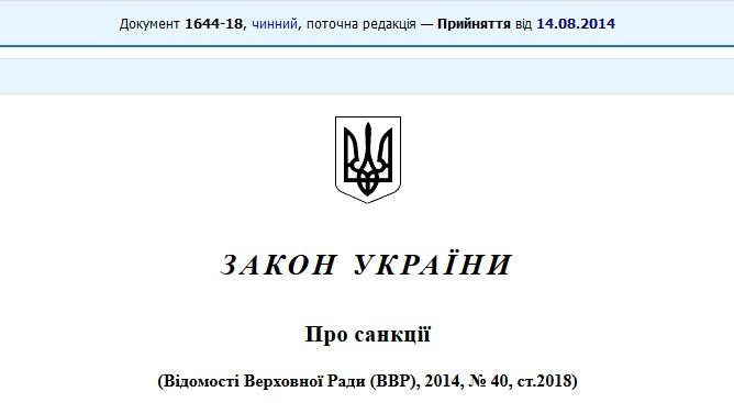 Закон України про санкції. TimesZT