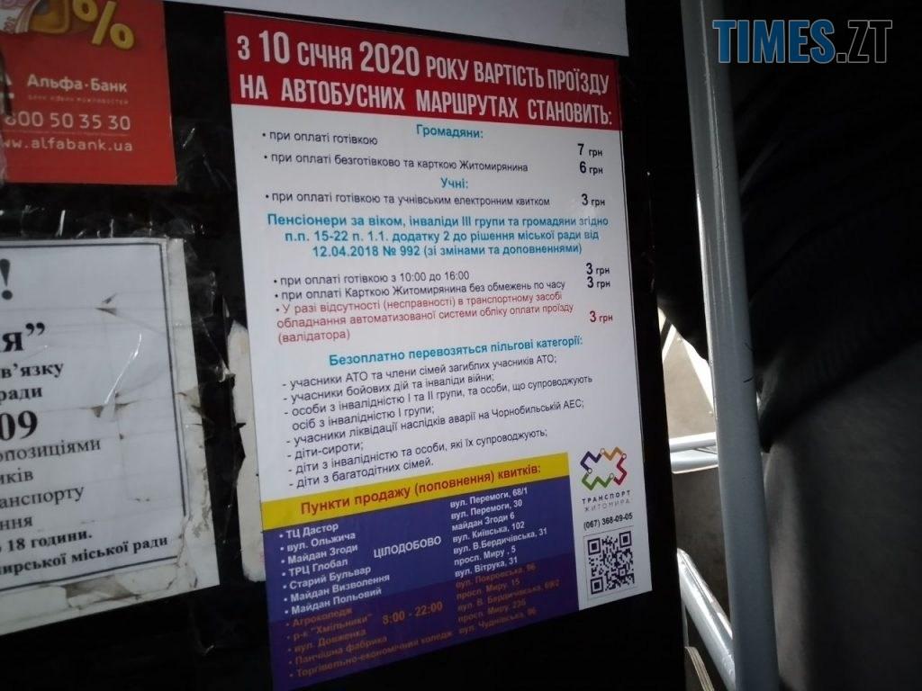 2c72a78f 8b3c 4a76 b2a6 59ca04d1949c 1024x768 - Громадський транспорт Житомира: вартість змінилася, якість - ні (ОПИТУВАННЯ), (ФОТО), (ВІДЕО)