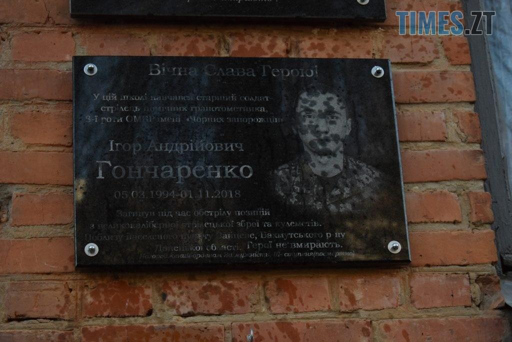 4ff2b06e d488 4ce1 b785 a463daf7aeaa 1024x684 - У Житомирі відкрили меморіальну дошку Ігорю Гончаренку (ФОТО)