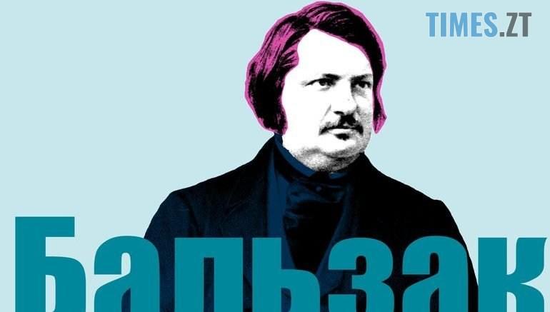 51079855 770x437 - На Житомирщині  у садибі Ганських відбудеться святкування Balzac weekend в рамках проекту Balzac Fest