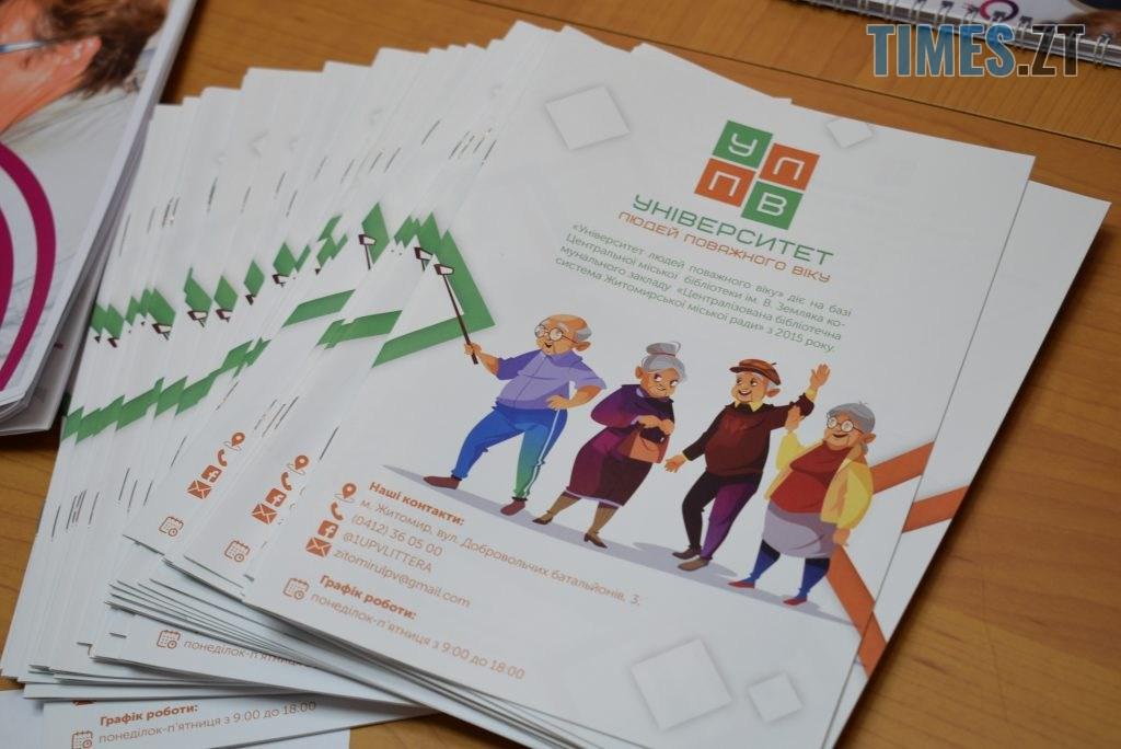 5767ea36 5000 40cc bcb5 3f5cf46ac20f 1024x684 - У Житомирі презентували програму «Дій. цифрова освіта» для людей поважного віку