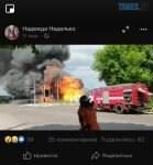 60591138 587618465062215 7339862752518733824 n 139x150 - В Житомирі сталася пожежа на заправці Яркон (ВІДЕО)