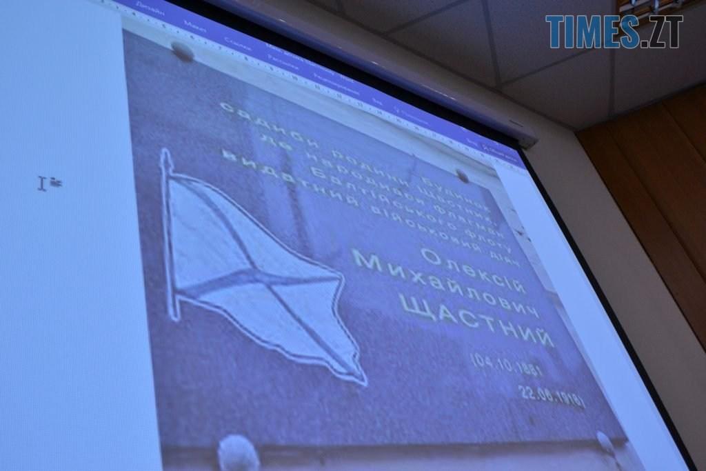 DSC 0017 12 1024x683 - У Житомирі не демонтують дошки пам'яті Василю Кавуну та Олексію Щасному