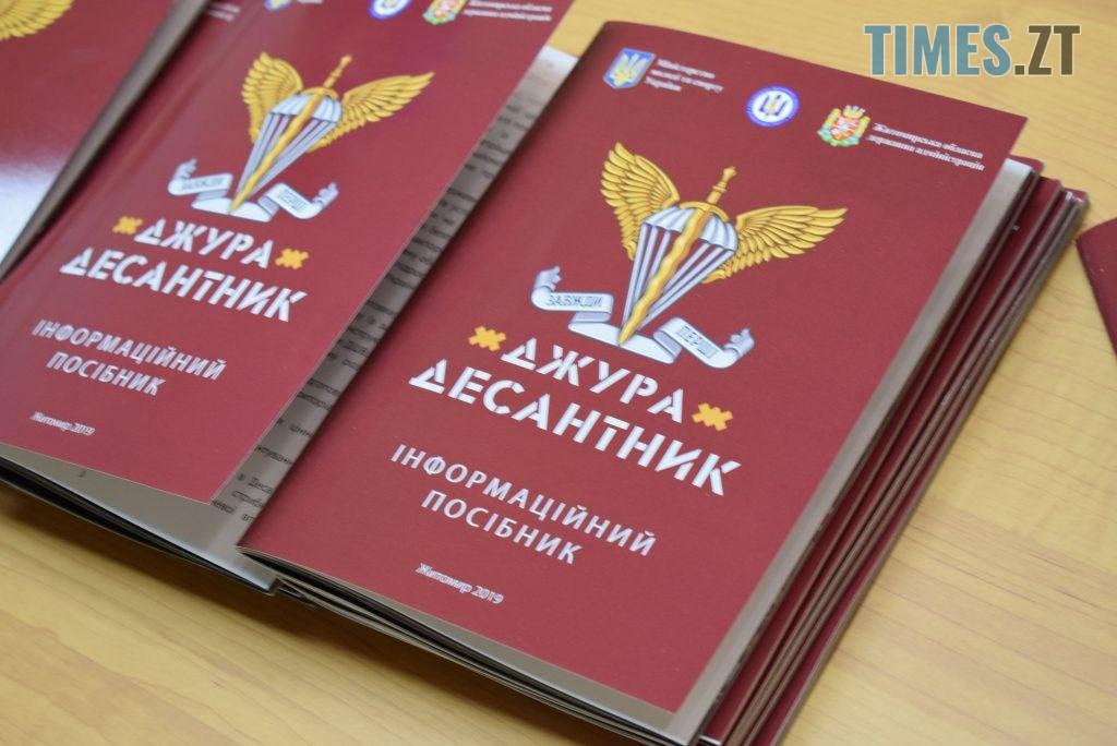 DSC 0042 11 1024x684 - У Житомирі презентували посібник для школярів та молоді «Джура-Десантник»