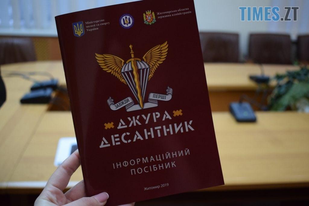 DSC 0075 4 1024x684 - У Житомирі презентували посібник для школярів та молоді «Джура-Десантник»