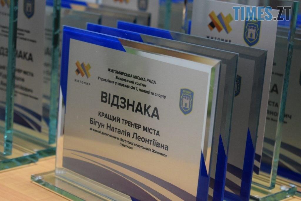 DSC 0086 5 1024x684 - «Кращі серед кращих» В Житомирі відзначили кращих тренерів міста  (ФОТО)