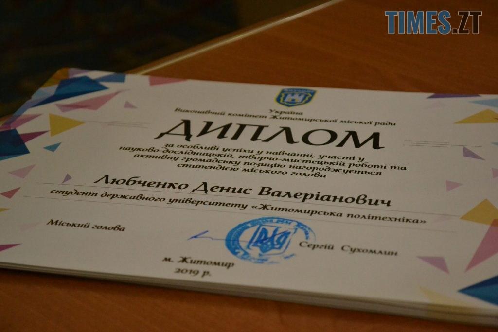 DSC 0092 1 1024x683 - У Житомирі нагородили стипендіями 110 спортсменів та 18 студентів