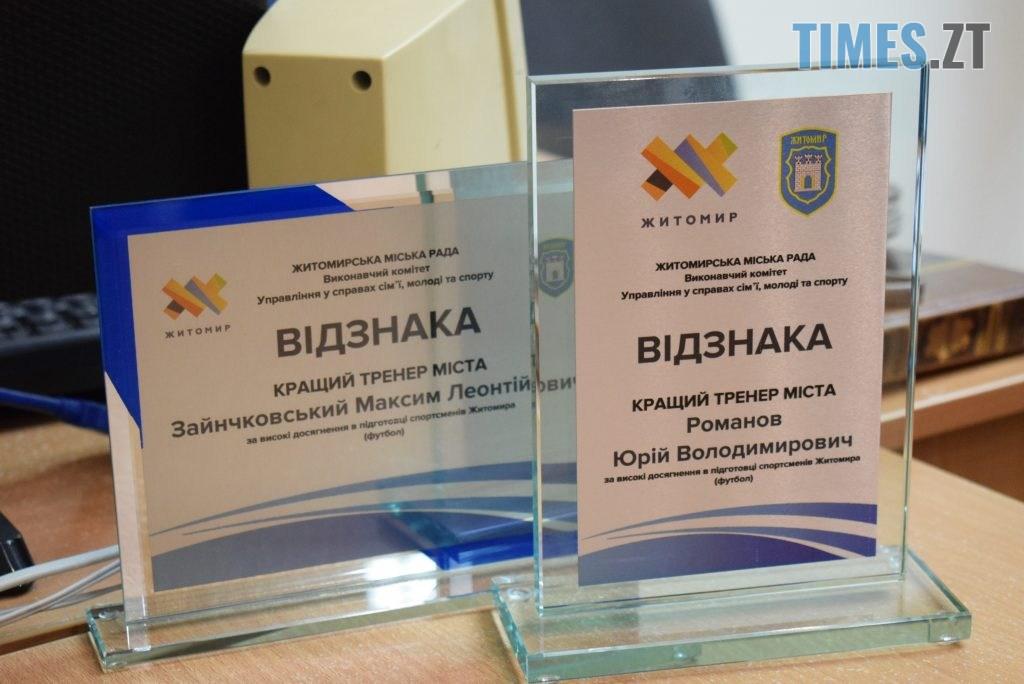 DSC 0128 1 1024x684 - «Кращі серед кращих» В Житомирі відзначили кращих тренерів міста  (ФОТО)