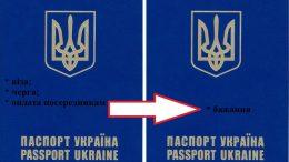 Ukrainian passport 260x146 - ЯК ДІСТАТИСЯ ДО ЄВРОПИ БЕЗ ВІЗИ?