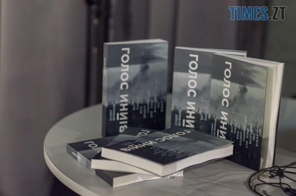 VoW book 1024x681 - Атовець Василь Піддубний: «Чекаю натхнення та палких почуттів»