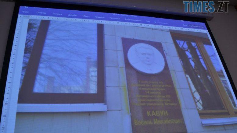 cropped DSC 0015 12 e1579683437773 - У Житомирі не демонтують дошки пам'яті Василю Кавуну та Олексію Щасному