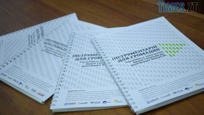 cropped DSC 0221 1 e1576677595819 - У Житомирі презентували «Інструментарій для громадян» як втілювати свої плани