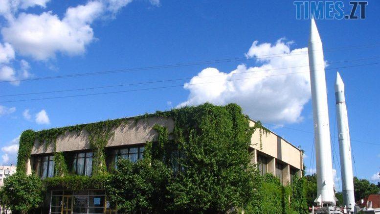cropped Korolev museum zhytomyr e1575379031194 - Житомирський музей космонавтики просить у міськради землю для реконструкції