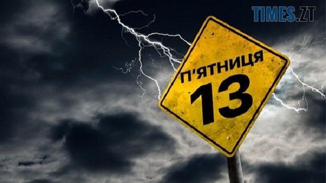 cropped pyatnytsa 13 650x410 - П'ятниця 13: історія та забобони
