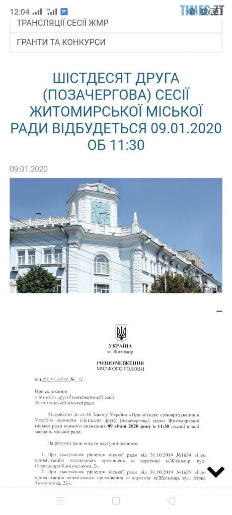 photo5240475033518844833 461x1024 - Житомирський міський голова зібрав позачергову сесію, на яку ні він, ні депутати не з'явилися (ФОТО)