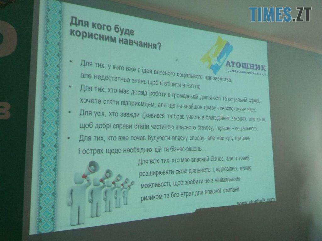 photo 2019 09 25 19 37 02 1024x768 - У Житомирі стартував «Стартап - програма для атошників»