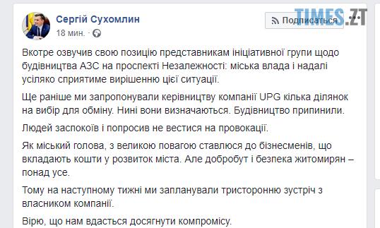 rol e1570101605403 - Житомиряни влаштували акцію протесту проти будівництва АЗС під час міжнародного Форуму України та Білорусі (ФОТО)