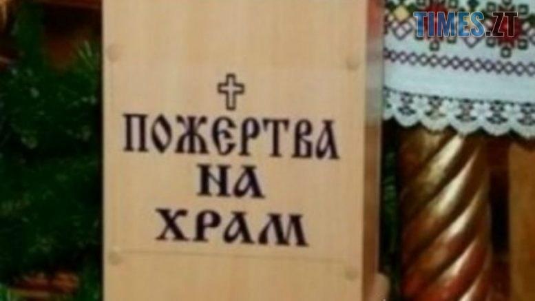 tserkva 777x437 - В Житомирі обікрали церкву при монастирі