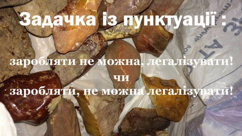 луценко222 777x437 - Чи буде врегульовано питання видобутку бурштину на Житомирщині?