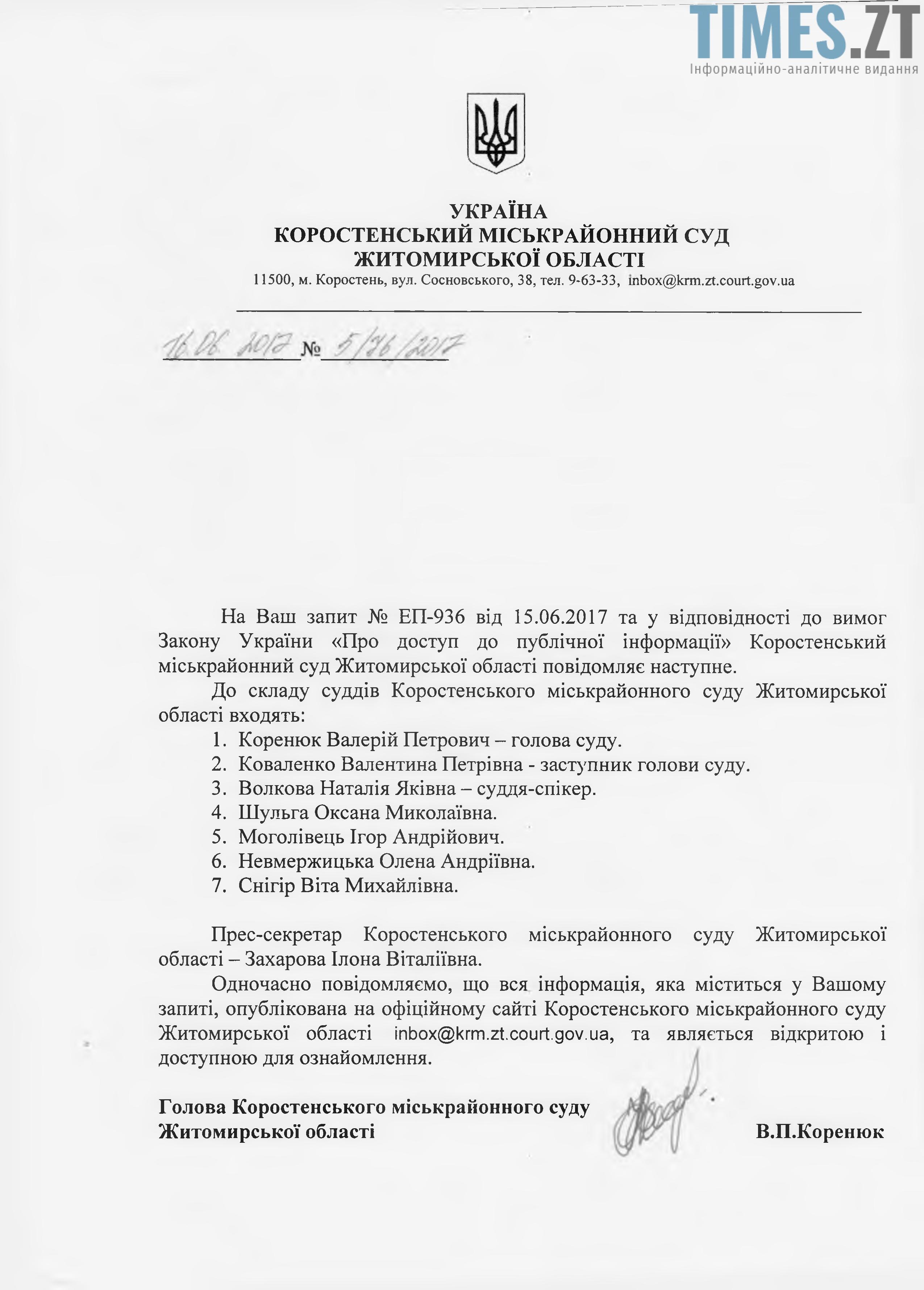 міськрайонний суд - Що важливіше у боротьбі із корупцією: процес  чи результат?