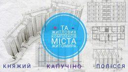 3 260x146 - Житомирський  будівельний  бум-бум  (частина ІІІ)