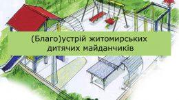 260x146 - (Благо)устрій  житомирських дитячих майданчиків