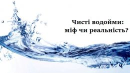 imgonline com ua Resize PnK3SrN1jE 1 260x146 - Де в Житомирі плавати добре?