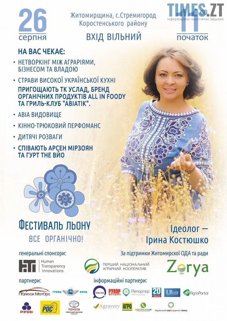 724x1024 - Третій Фестиваль льону у Житомирській області