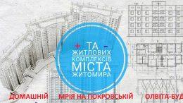311 260x146 - житомирський  будівельний  бум-бум (4)
