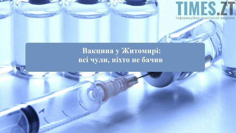Вакцина у Житомирі: всі чули, ніхто не бачив