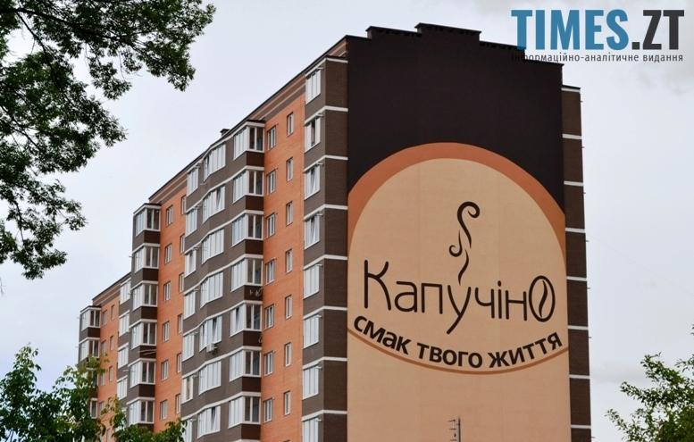 Житловий комплекс «Капучіно»  | TIMES.ZT