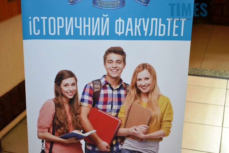 ЖДУ - Історичний факультет   TIMES.ZT